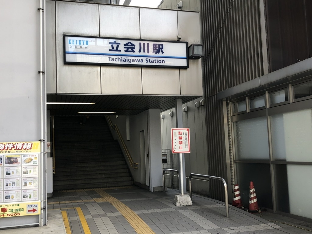 f:id:hideki-sansho:20180815145540j:plain