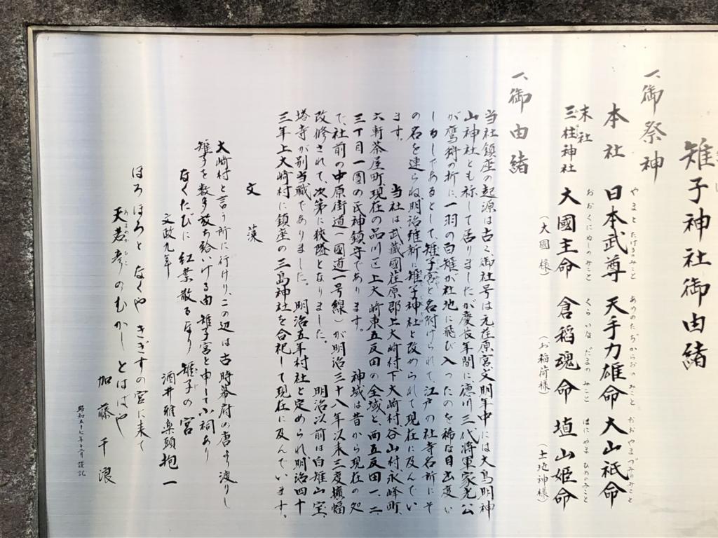 f:id:hideki-sansho:20180817144631j:plain