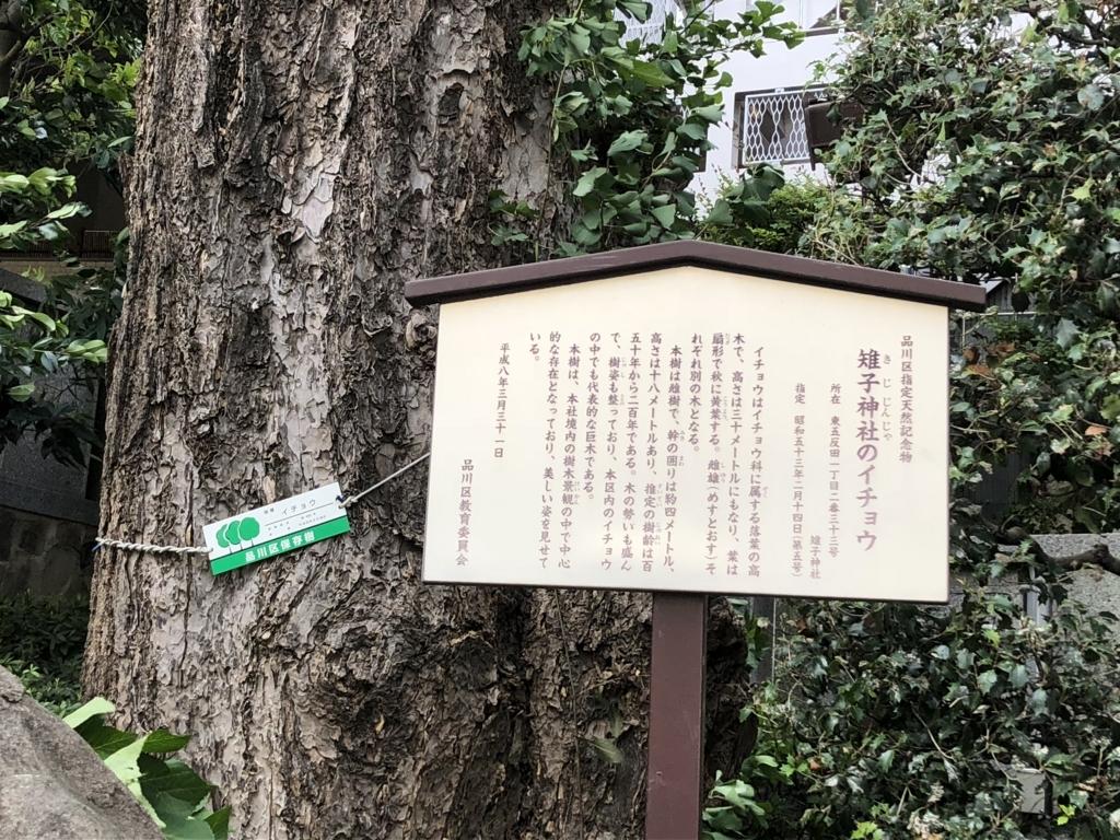 f:id:hideki-sansho:20180817144643j:plain