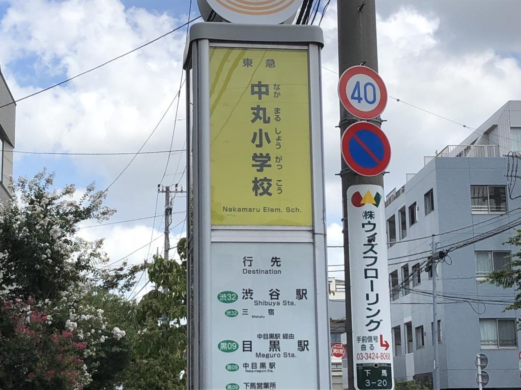 f:id:hideki-sansho:20180821182448j:plain