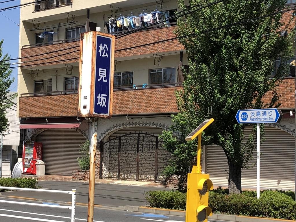 f:id:hideki-sansho:20180905152006j:plain