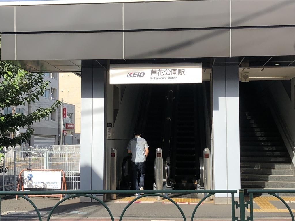 f:id:hideki-sansho:20180908112827j:plain
