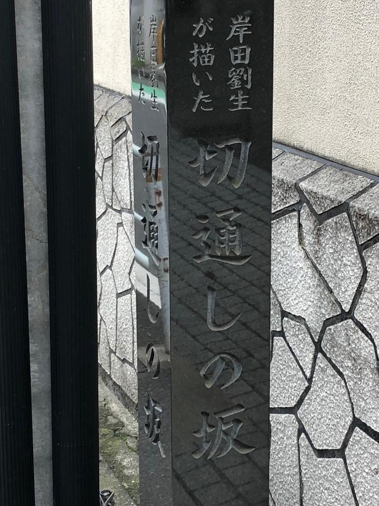 f:id:hideki-sansho:20180916111725j:plain