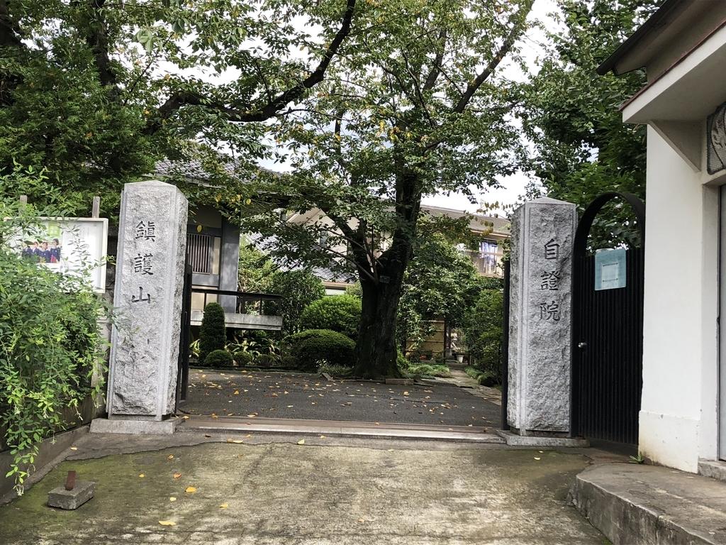 f:id:hideki-sansho:20180923121138j:plain