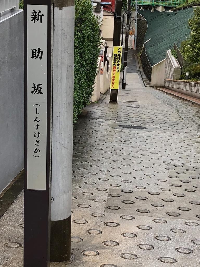 f:id:hideki-sansho:20180925144351j:plain