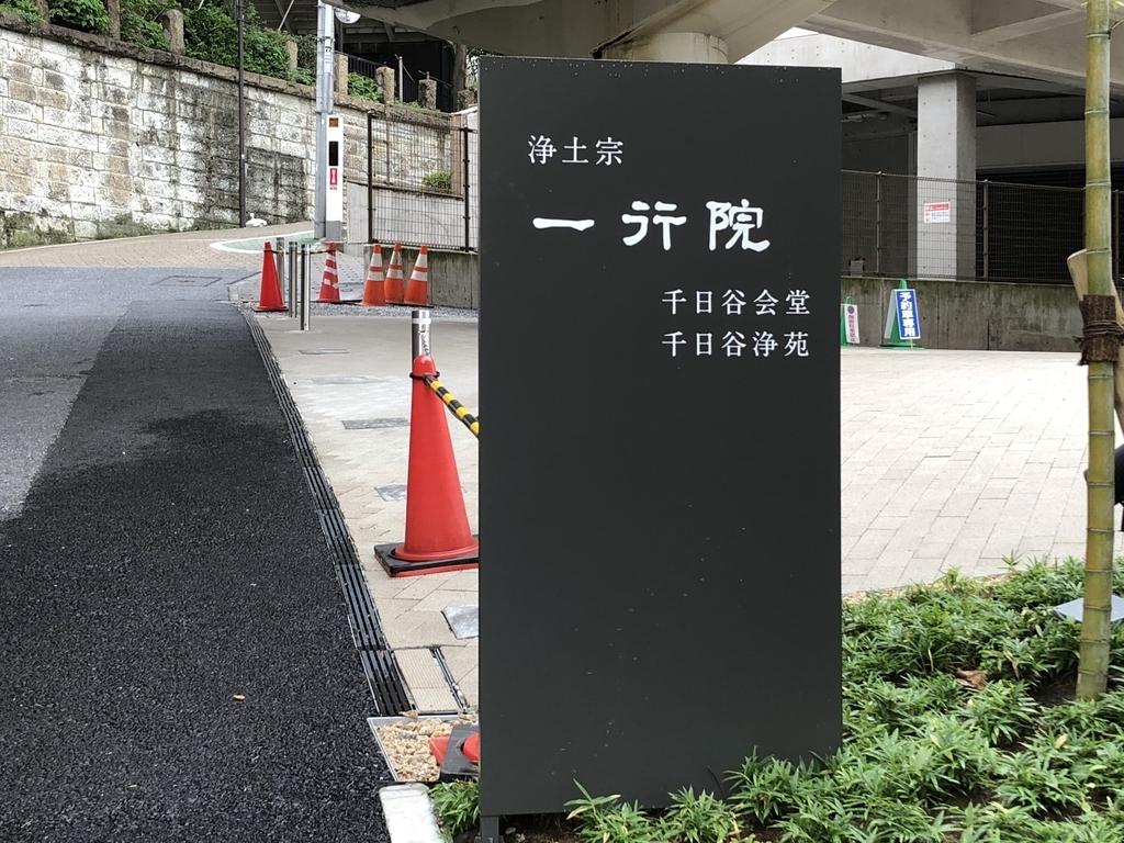 f:id:hideki-sansho:20180925144614j:plain