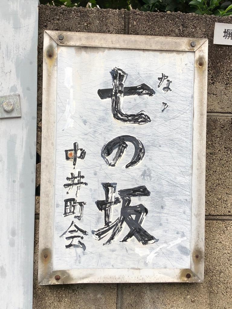 f:id:hideki-sansho:20180929145551j:plain