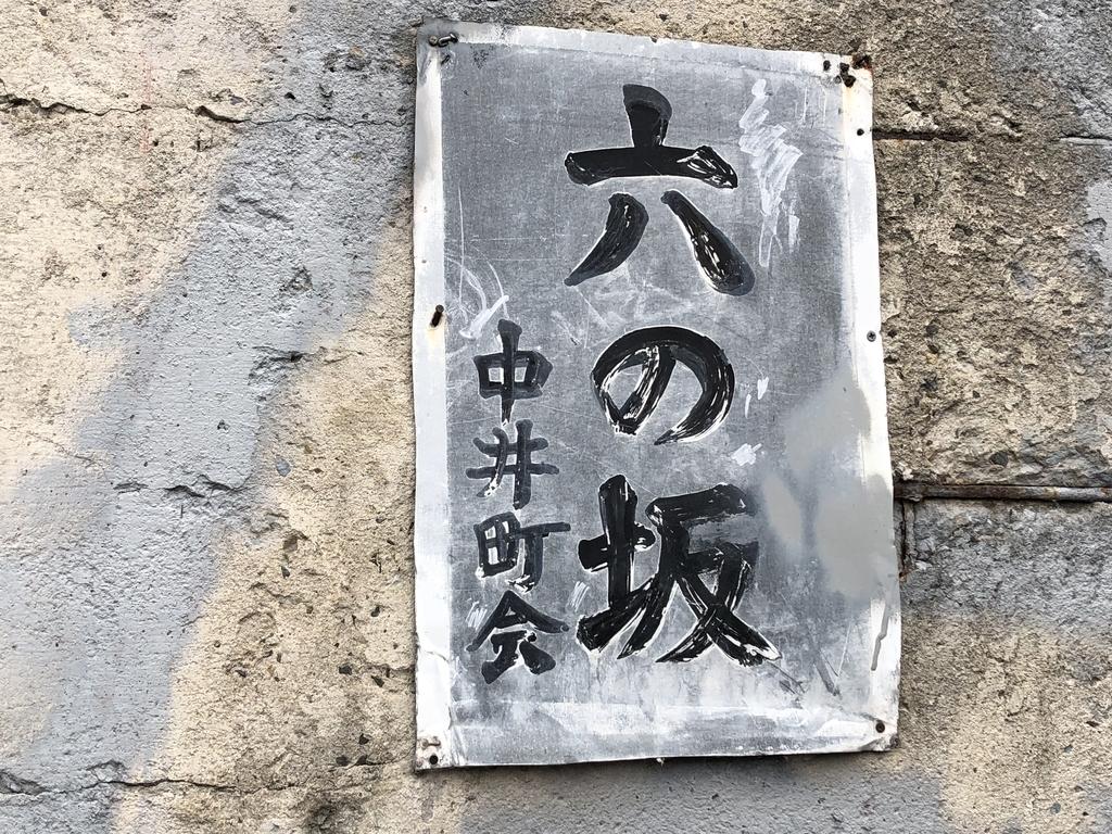 f:id:hideki-sansho:20180929145619j:plain
