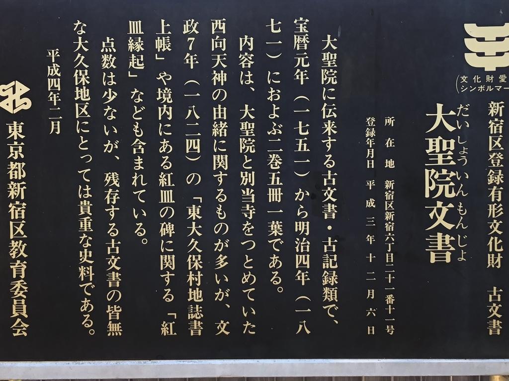 f:id:hideki-sansho:20181001194423j:plain