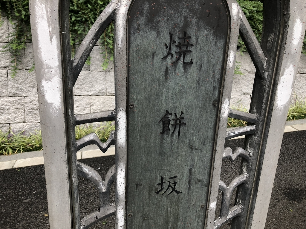 f:id:hideki-sansho:20181005232914j:plain