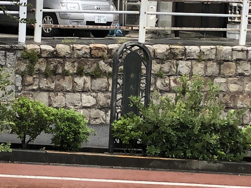 f:id:hideki-sansho:20181006004937j:plain