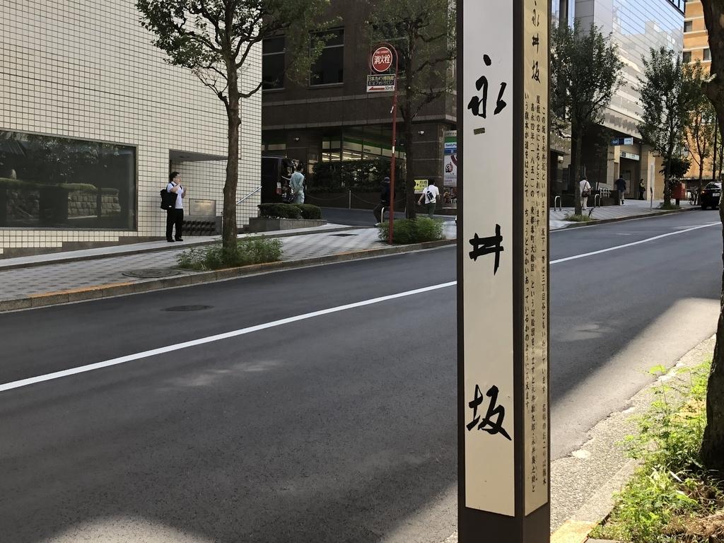 f:id:hideki-sansho:20181007152102j:plain