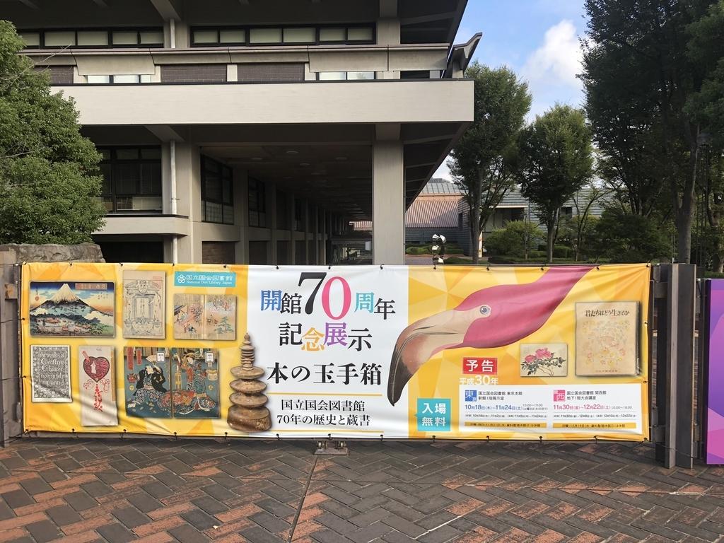 f:id:hideki-sansho:20181010133953j:plain