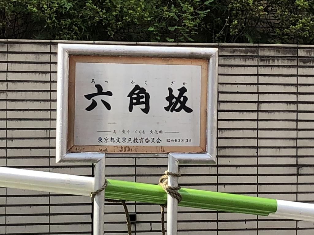 f:id:hideki-sansho:20181017173042j:plain