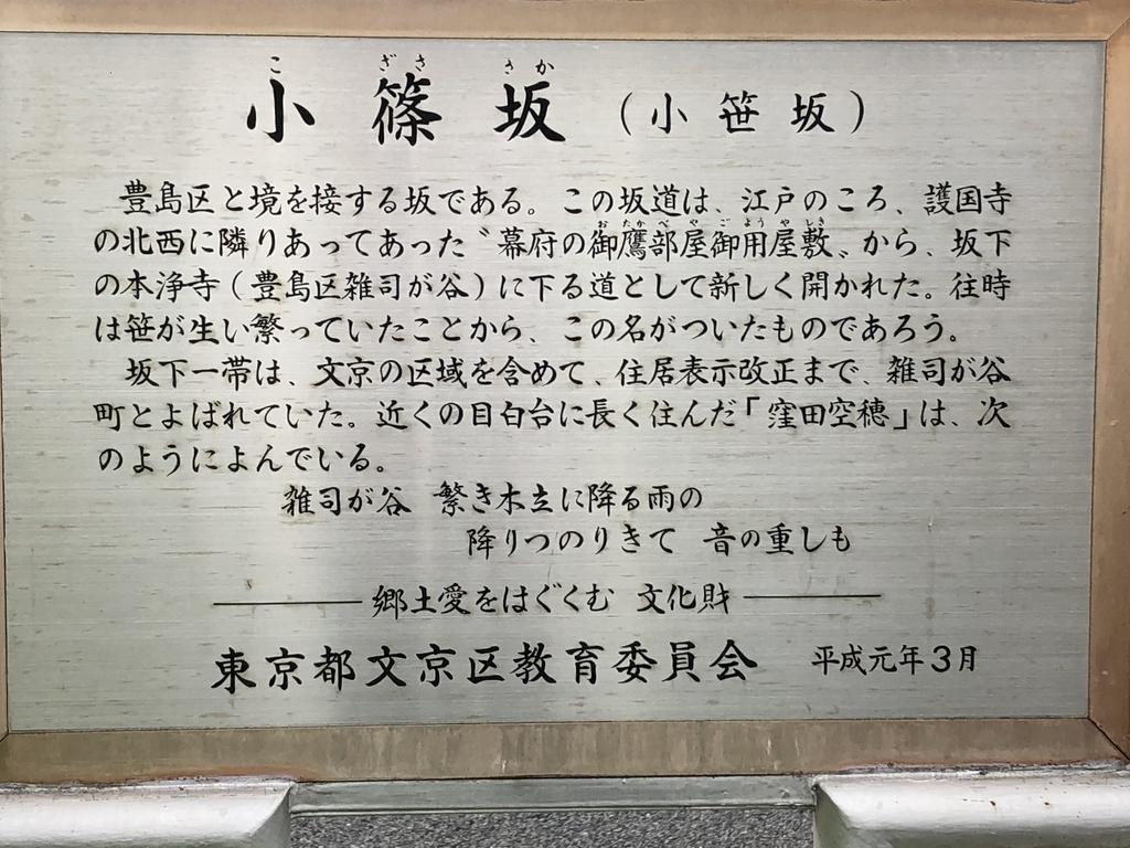 f:id:hideki-sansho:20181019172518j:plain