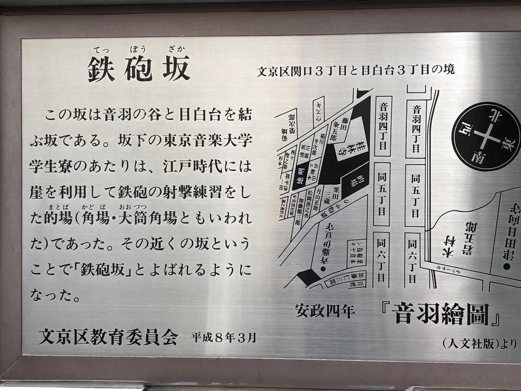 f:id:hideki-sansho:20181019174558j:plain