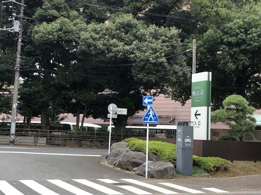 f:id:hideki-sansho:20181019185443j:plain