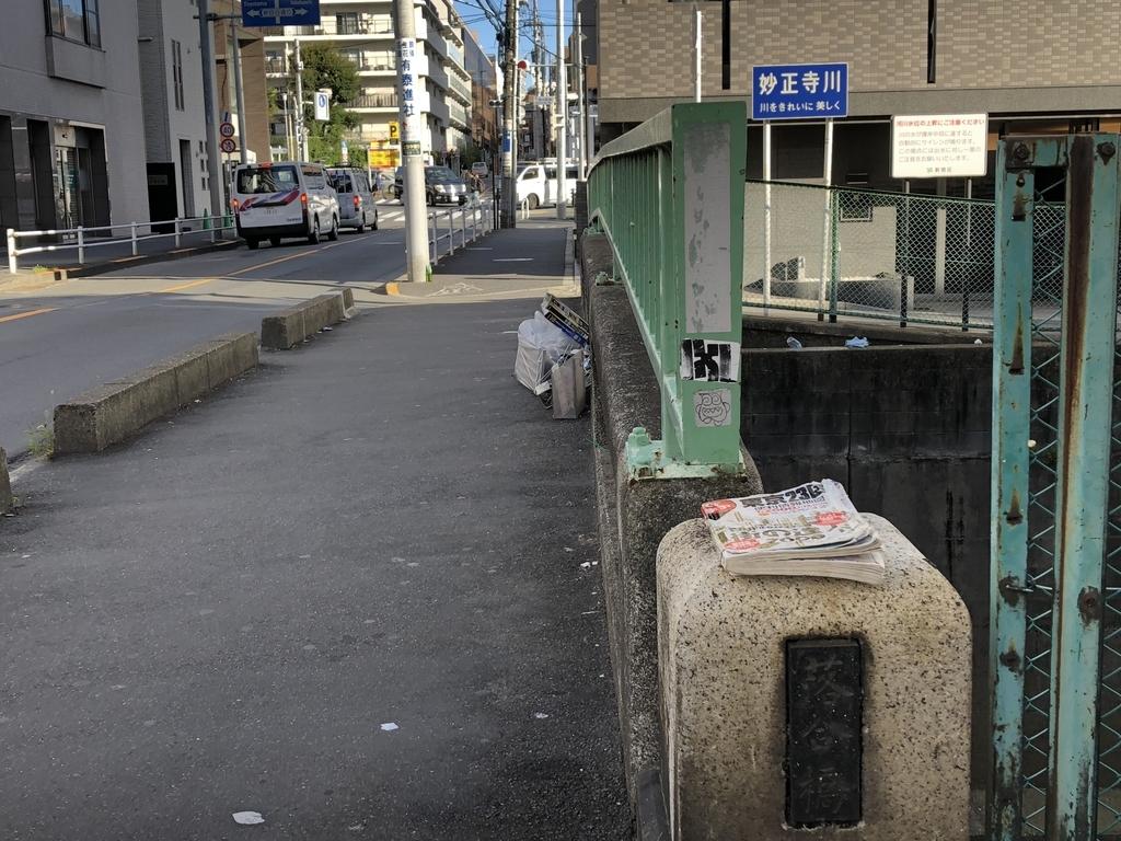 f:id:hideki-sansho:20181101160042j:plain