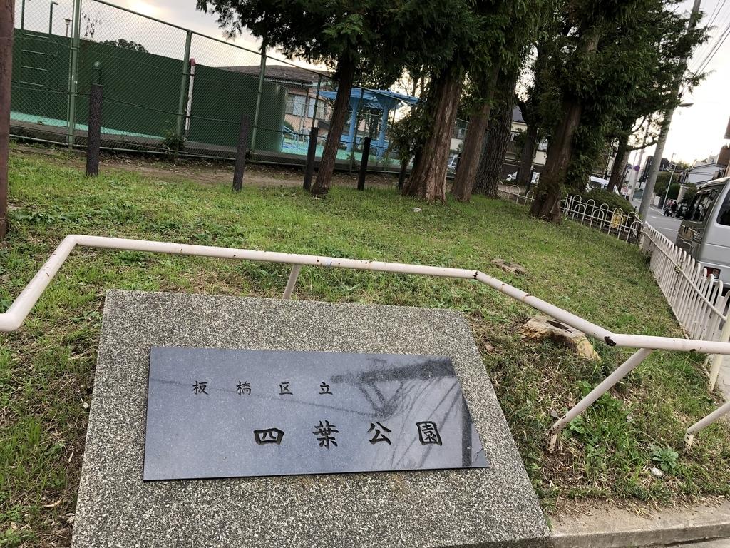 f:id:hideki-sansho:20181108192712j:plain