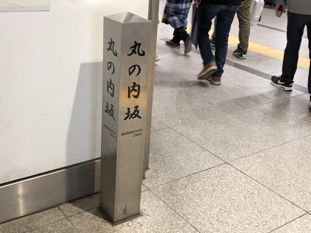 f:id:hideki-sansho:20181118152254j:plain