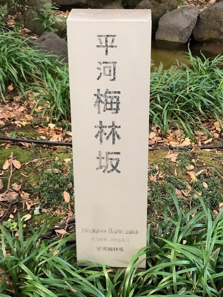f:id:hideki-sansho:20181209113757j:plain