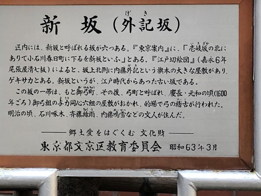f:id:hideki-sansho:20181214201348j:plain