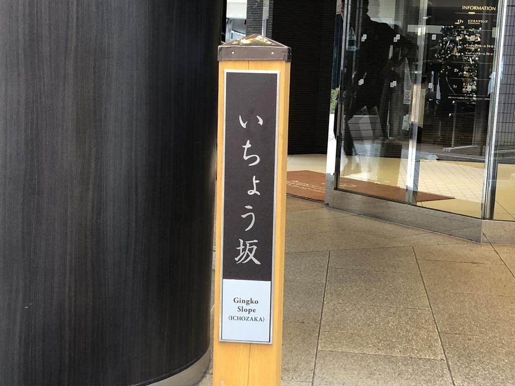 f:id:hideki-sansho:20181223161413j:plain