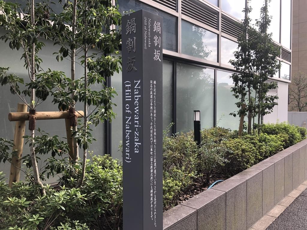 f:id:hideki-sansho:20190101144145j:plain