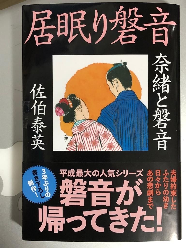 f:id:hideki-sansho:20190107173448j:plain