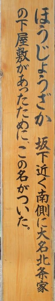 f:id:hideki-sansho:20190110123128j:plain