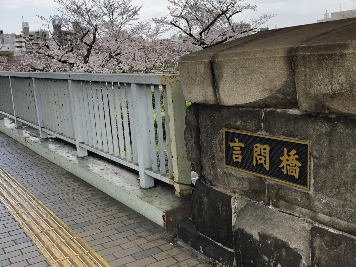 f:id:hideki-sansho:20190328190650j:plain