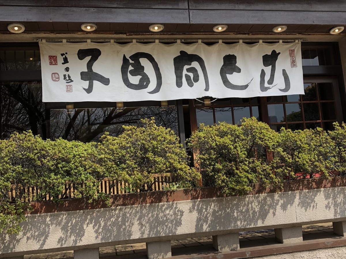 f:id:hideki-sansho:20190328190841j:plain