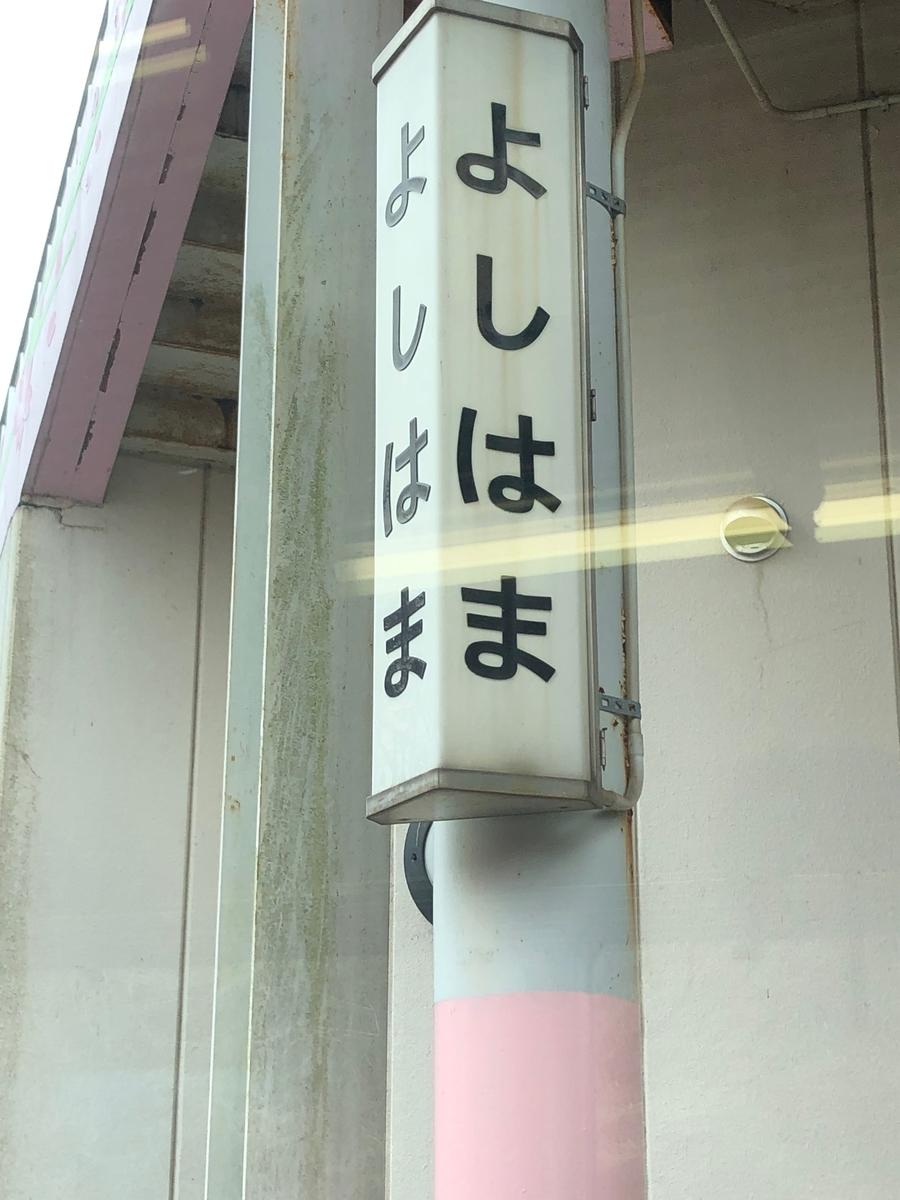 f:id:hideki-sansho:20190412132842j:plain