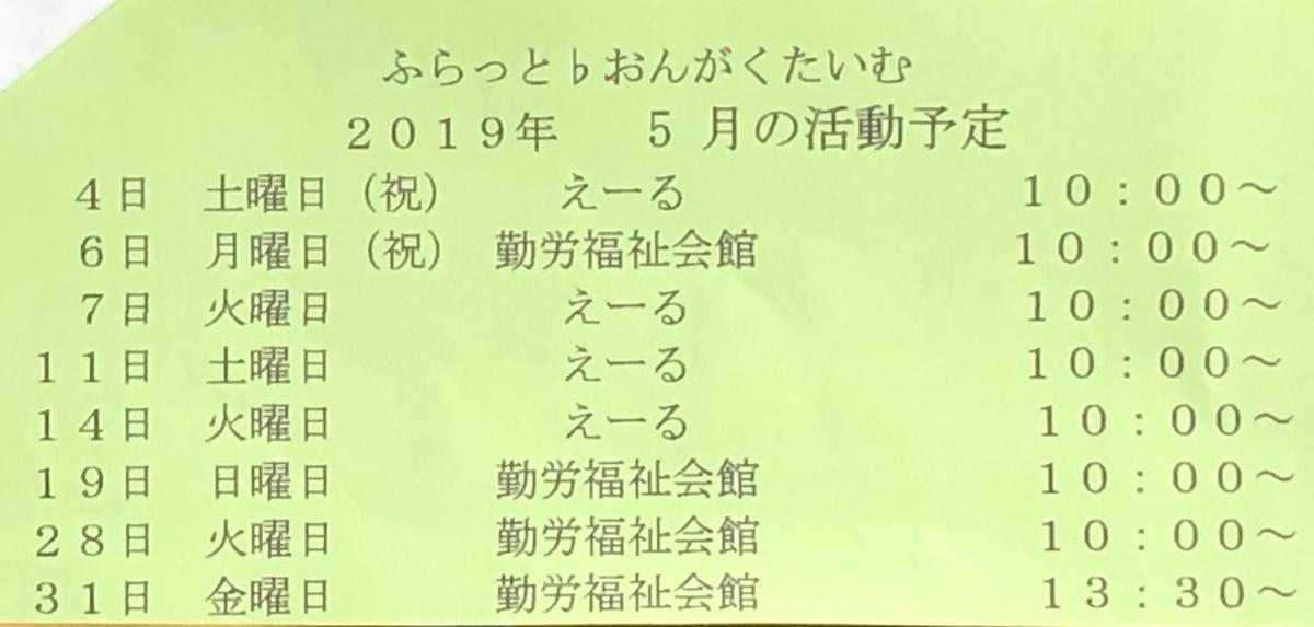 f:id:hideki-sansho:20190427202638j:plain