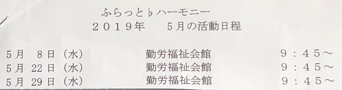 f:id:hideki-sansho:20190427202646j:plain