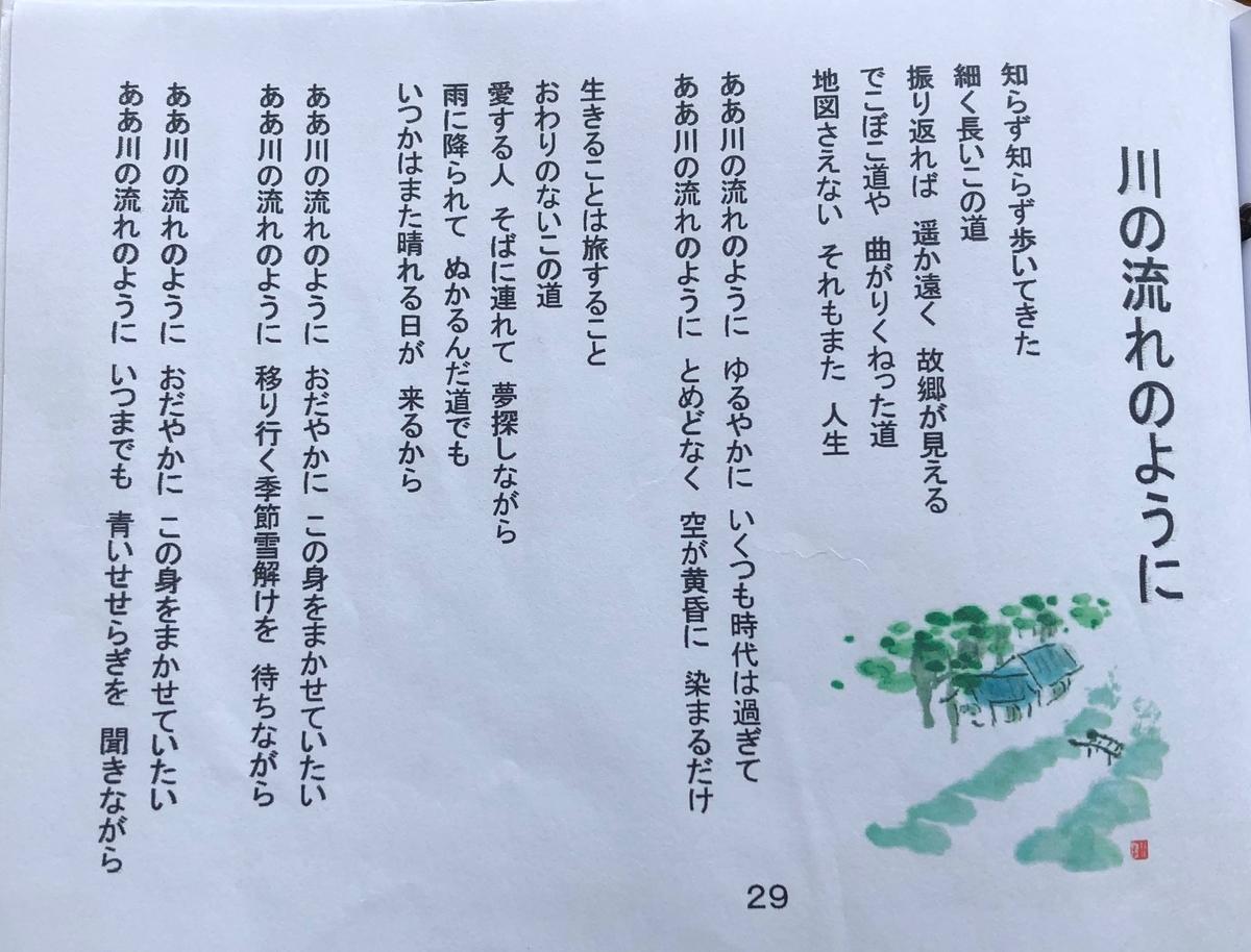 f:id:hideki-sansho:20190430182711j:plain