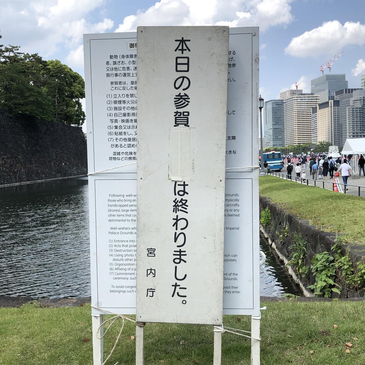 f:id:hideki-sansho:20190504160743j:plain