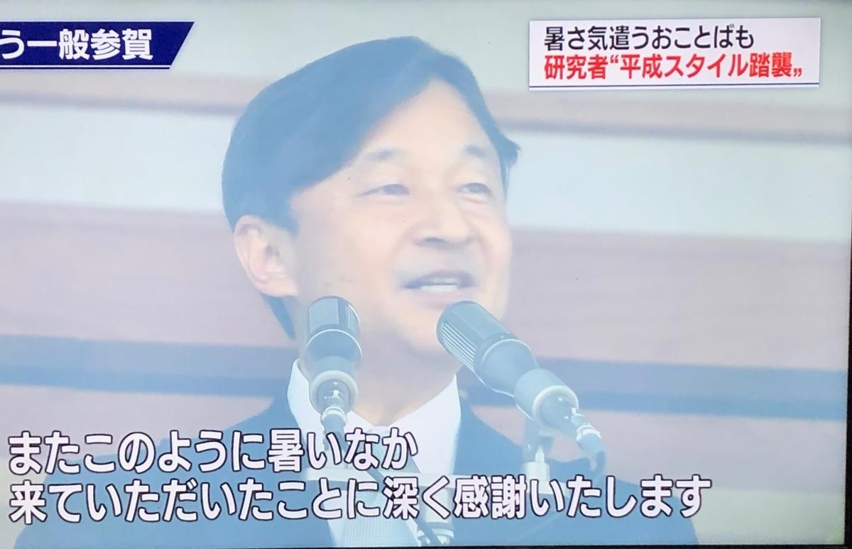 f:id:hideki-sansho:20190504200159j:plain