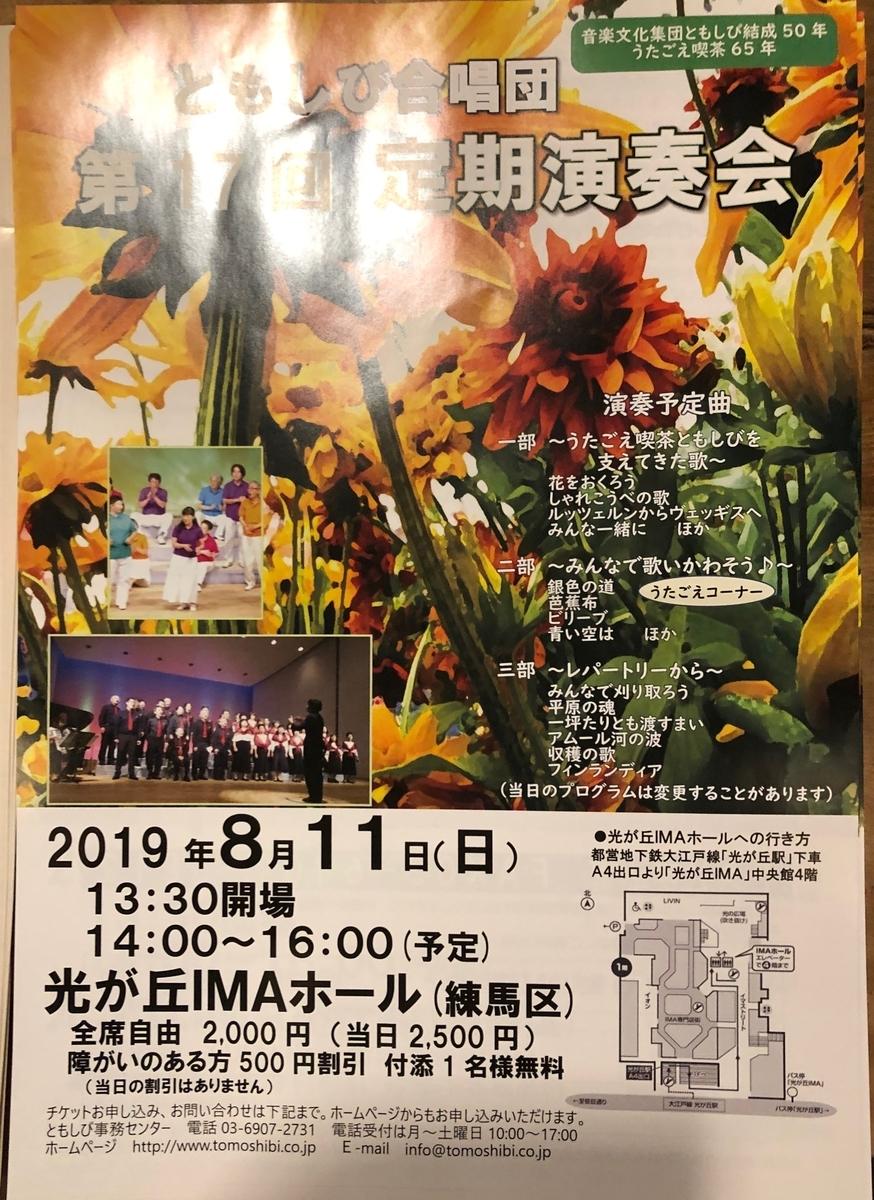 f:id:hideki-sansho:20190510191110j:plain