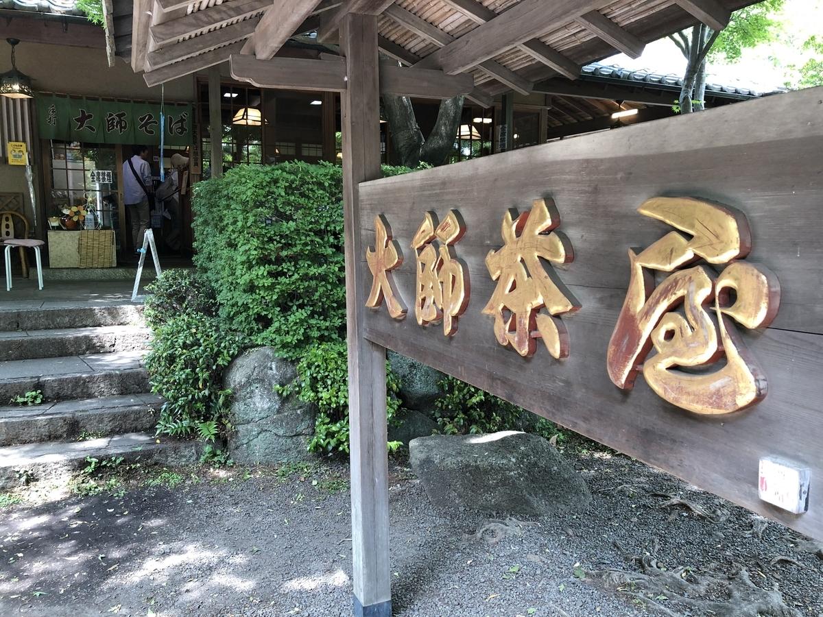 f:id:hideki-sansho:20190512204707j:plain