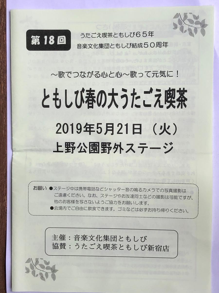 f:id:hideki-sansho:20190522185126j:plain