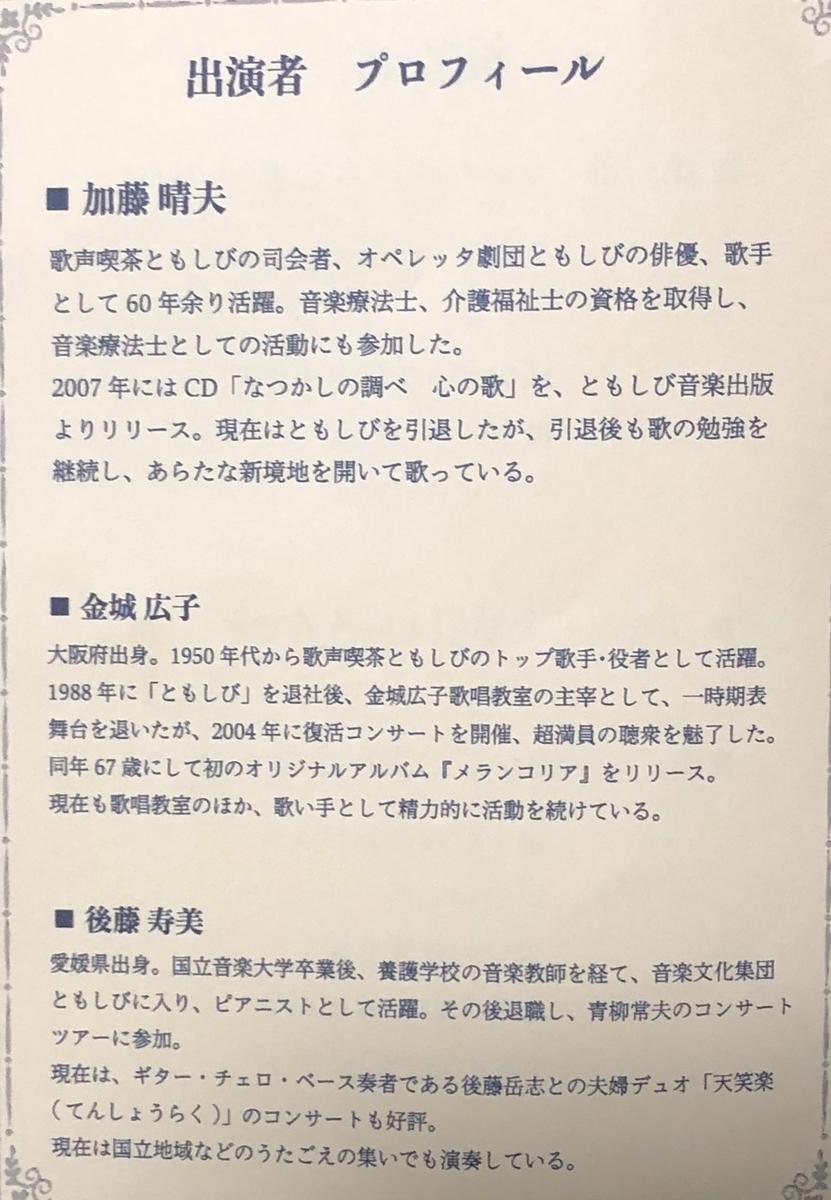 f:id:hideki-sansho:20190609202701j:plain