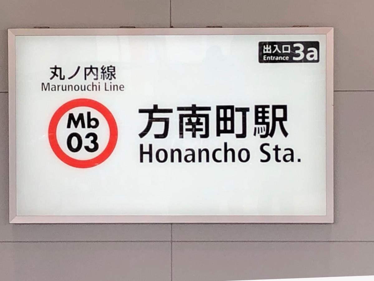 f:id:hideki-sansho:20190706112806j:plain
