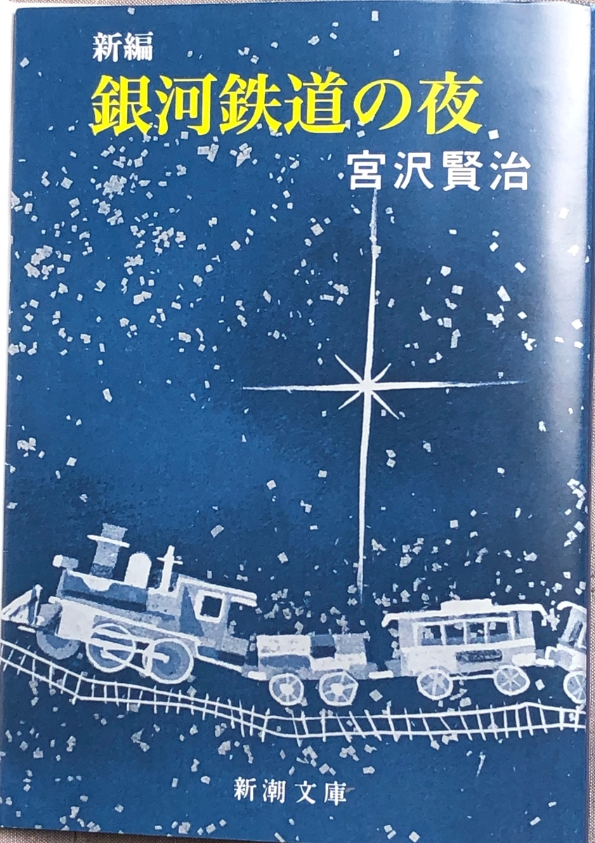 賢治 鉄道 の 銀河 夜 宮沢