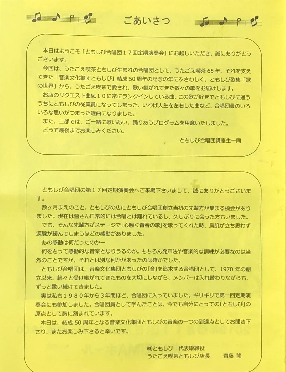 f:id:hideki-sansho:20190812023811j:plain