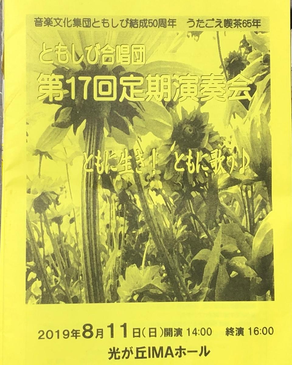 f:id:hideki-sansho:20190812023819j:plain