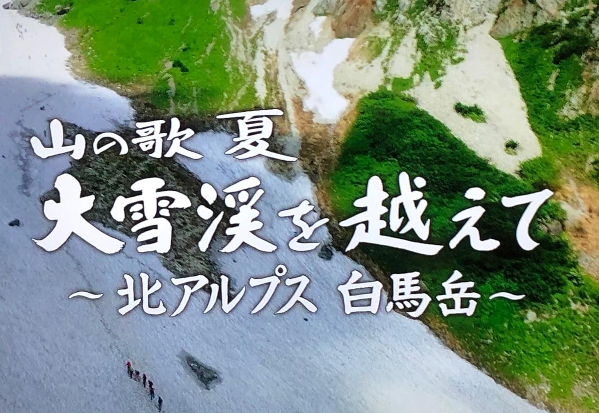 f:id:hideki-sansho:20190904102143j:plain