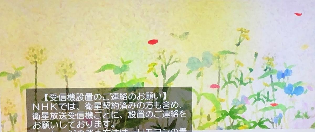 f:id:hideki-sansho:20190908120718j:plain
