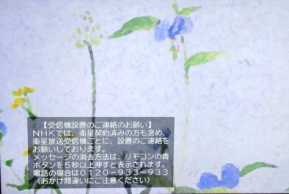f:id:hideki-sansho:20190908120726j:plain