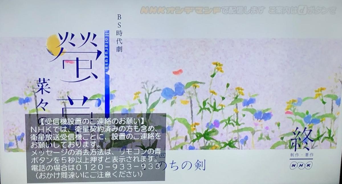 f:id:hideki-sansho:20190908120732j:plain